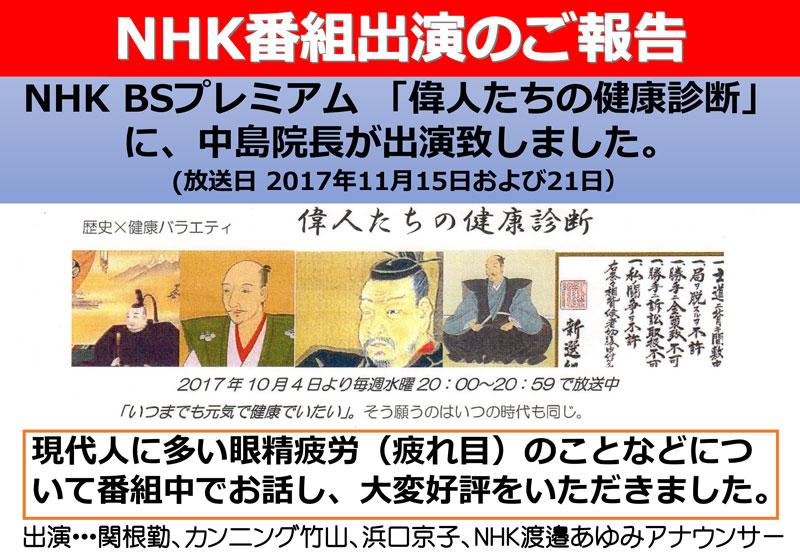 NHK出演-事後報告 PDF形式-1